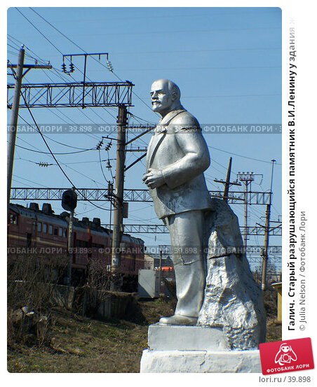 Галич. Старый разрушающийся памятник В.И.Ленину у здания ж/д станции, фото № 39898, снято 30 марта 2005 г. (c) Julia Nelson / Фотобанк Лори