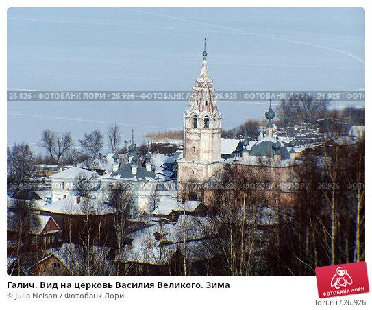 Галич. Вид на церковь Василия Великого. Зима, фото № 26926, снято 18 января 2005 г. (c) Julia Nelson / Фотобанк Лори