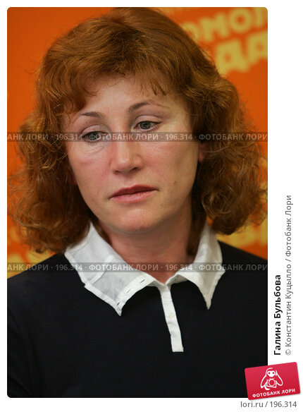 Галина Бульбова, фото № 196314, снято 25 октября 2007 г. (c) Константин Куцылло / Фотобанк Лори