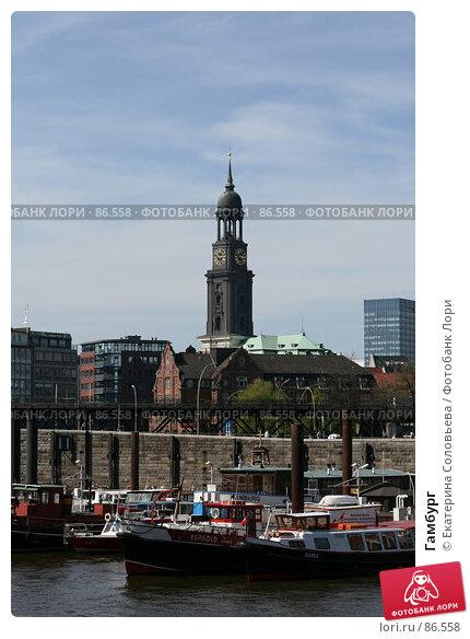 Гамбург, фото № 86558, снято 15 апреля 2007 г. (c) Екатерина Соловьева / Фотобанк Лори