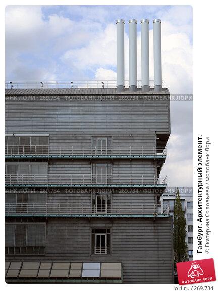 Гамбург. Архитектурный элемент., фото № 269734, снято 1 мая 2008 г. (c) Екатерина Соловьева / Фотобанк Лори