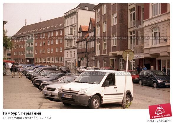 Купить «Гамбург. Германия», эксклюзивное фото № 310094, снято 24 апреля 2018 г. (c) Free Wind / Фотобанк Лори