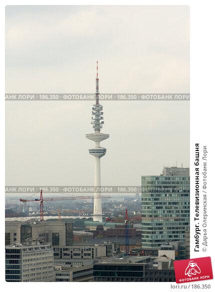 Гамбург. Телевизионная башня, фото № 186350, снято 9 апреля 2007 г. (c) Дарья Олеринская / Фотобанк Лори