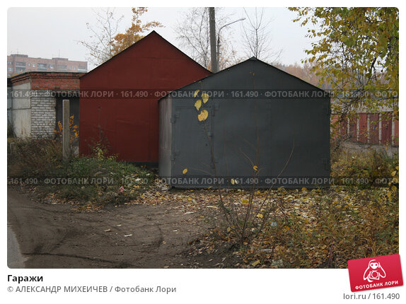 Гаражи, фото № 161490, снято 27 октября 2007 г. (c) АЛЕКСАНДР МИХЕИЧЕВ / Фотобанк Лори
