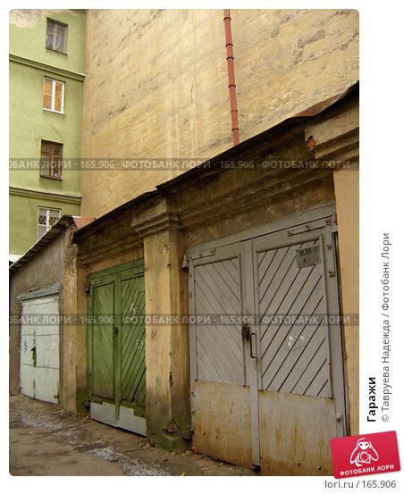 Гаражи, фото № 165906, снято 1 июля 2003 г. (c) Тавруева Надежда / Фотобанк Лори
