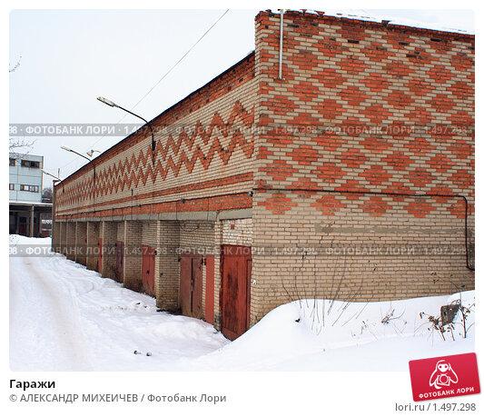 Купить «Гаражи», фото № 1497298, снято 19 февраля 2010 г. (c) АЛЕКСАНДР МИХЕИЧЕВ / Фотобанк Лори