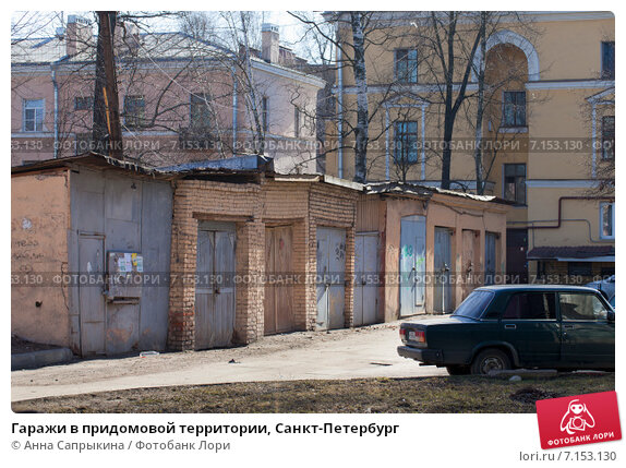 Купить «Гаражи в придомовой территории, Санкт-Петербург», фото № 7153130, снято 14 марта 2015 г. (c) Анна Сапрыкина / Фотобанк Лори