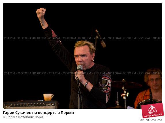 Купить «Гарик Сукачев на концерте в Перми», фото № 251254, снято 21 апреля 2018 г. (c) Harry / Фотобанк Лори