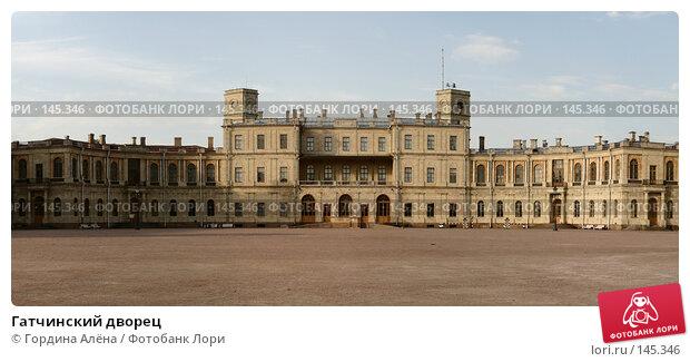 Гатчинский дворец, фото № 145346, снято 14 августа 2007 г. (c) Гордина Алёна / Фотобанк Лори