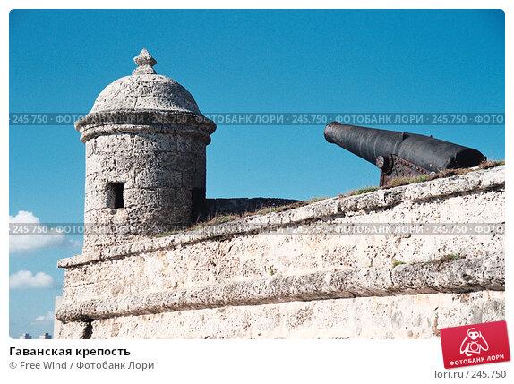 Гаванская крепость, эксклюзивное фото № 245750, снято 26 октября 2016 г. (c) Free Wind / Фотобанк Лори
