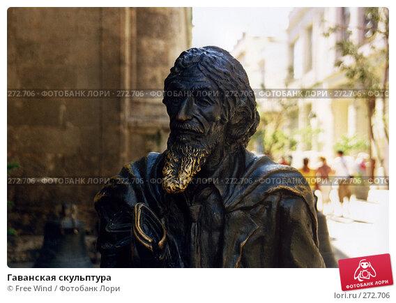 Купить «Гаванская скульптура», эксклюзивное фото № 272706, снято 24 апреля 2018 г. (c) Free Wind / Фотобанк Лори