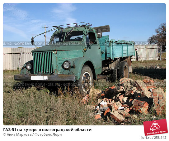 ГАЗ-51 на хуторе в волгоградской области, фото № 258142, снято 6 декабря 2016 г. (c) Анна Маркова / Фотобанк Лори