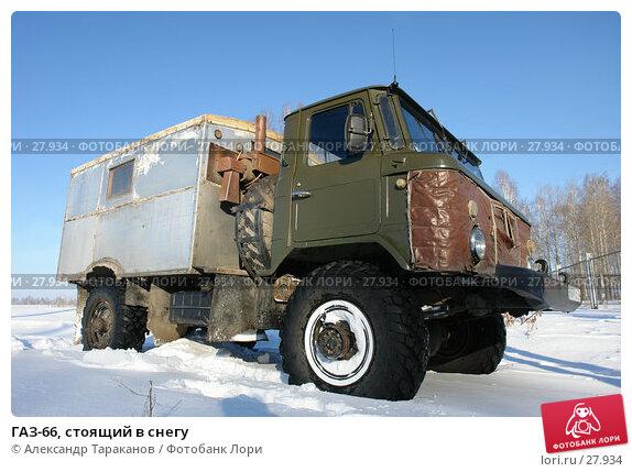 Купить «ГАЗ-66, стоящий в снегу», фото № 27934, снято 23 апреля 2018 г. (c) Александр Тараканов / Фотобанк Лори