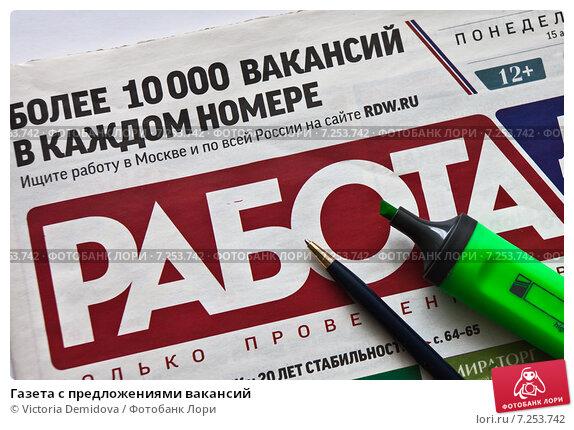Купить «Газета с предложениями вакансий», фото № 7253742, снято 14 апреля 2015 г. (c) Victoria Demidova / Фотобанк Лори