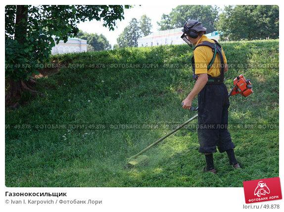 Газонокосильщик, фото № 49878, снято 31 мая 2007 г. (c) Ivan I. Karpovich / Фотобанк Лори