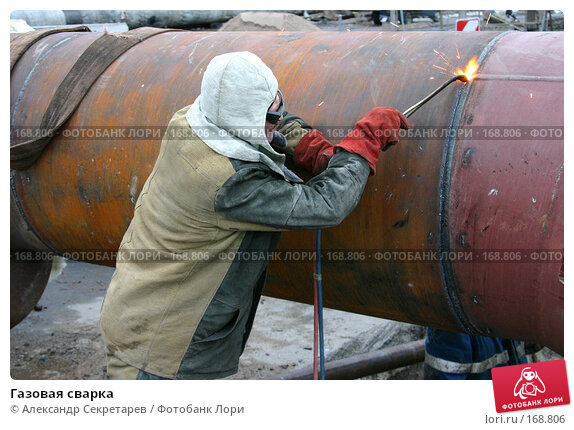 Газовая сварка, фото № 168806, снято 5 декабря 2007 г. (c) Александр Секретарев / Фотобанк Лори