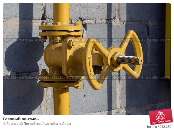 Газовый вентиль, фото № 242250, снято 28 марта 2017 г. (c) Григорий Погребняк / Фотобанк Лори