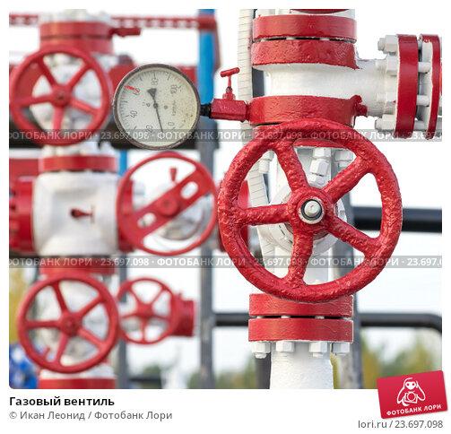 Купить «Газовый вентиль», фото № 23697098, снято 16 сентября 2016 г. (c) Икан Леонид / Фотобанк Лори