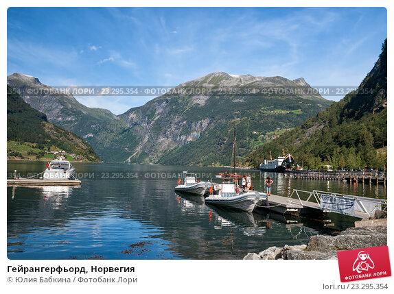 Купить «Гейрангерфьорд, Норвегия», фото № 23295354, снято 13 августа 2011 г. (c) Юлия Бабкина / Фотобанк Лори