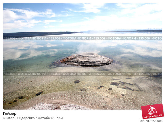 Гейзер, фото № 155006, снято 13 мая 2007 г. (c) Игорь Сидоренко / Фотобанк Лори