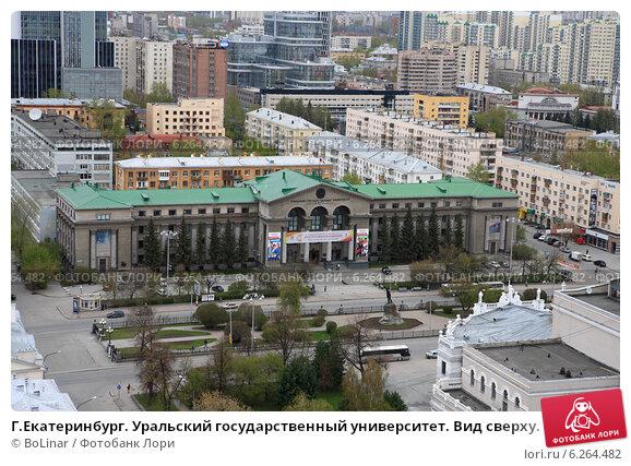 Уральский федеральный университет имени первого Президента