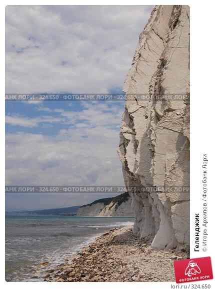 Купить «Геленджик», фото № 324650, снято 15 июля 2007 г. (c) Игорь Архипов / Фотобанк Лори