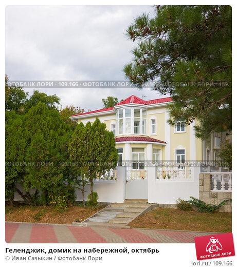 Геленджик, домик на набережной, октябрь, фото № 109166, снято 15 октября 2007 г. (c) Иван Сазыкин / Фотобанк Лори