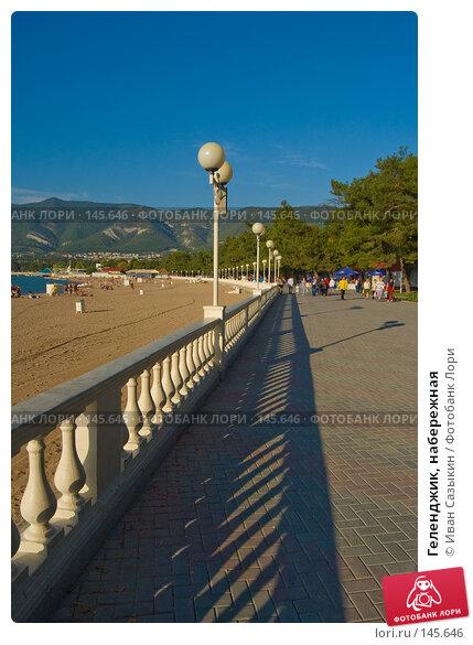 Геленджик, набережная, фото № 145646, снято 27 сентября 2003 г. (c) Иван Сазыкин / Фотобанк Лори
