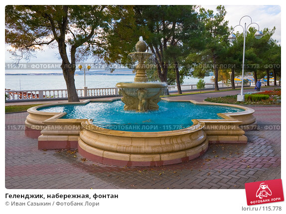 Геленджик, набережная, фонтан, фото № 115778, снято 15 октября 2007 г. (c) Иван Сазыкин / Фотобанк Лори