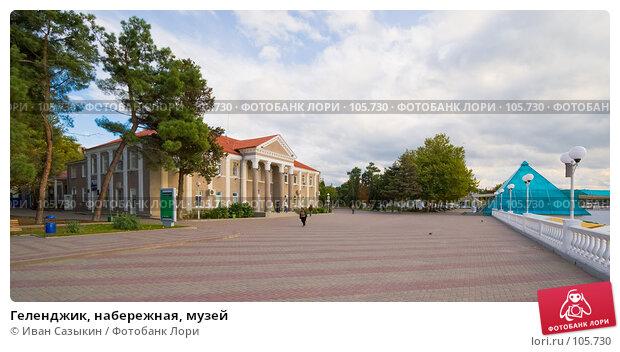 Геленджик, набережная, музей, фото № 105730, снято 15 октября 2007 г. (c) Иван Сазыкин / Фотобанк Лори