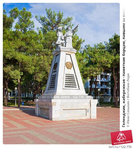 Геленджик, набережная - памятник борцам, павшим за власть советов, фото № 122770, снято 15 октября 2007 г. (c) Иван Сазыкин / Фотобанк Лори