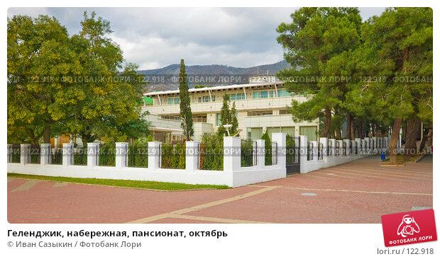 Геленджик, набережная, пансионат, октябрь, фото № 122918, снято 15 октября 2007 г. (c) Иван Сазыкин / Фотобанк Лори