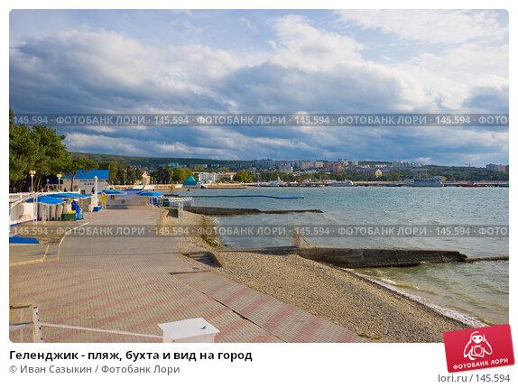 Геленджик - пляж, бухта и вид на город, фото № 145594, снято 15 октября 2007 г. (c) Иван Сазыкин / Фотобанк Лори