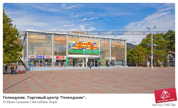 """Геленджик. Торговый центр """"Геленджик""""., фото № 105726, снято 15 октября 2007 г. (c) Иван Сазыкин / Фотобанк Лори"""