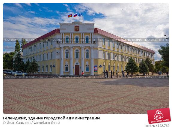 Геленджик, здание городской администрации, фото № 122762, снято 15 октября 2007 г. (c) Иван Сазыкин / Фотобанк Лори