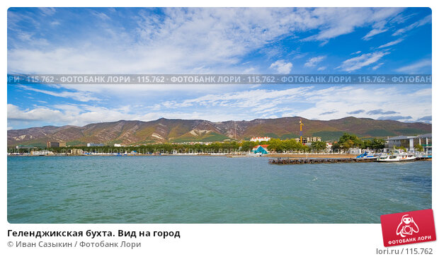 Геленджикская бухта. Вид на город, фото № 115762, снято 15 октября 2007 г. (c) Иван Сазыкин / Фотобанк Лори