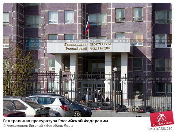 Генеральная прокуратура Российской Федерации, фото № 288210, снято 23 апреля 2008 г. (c) Алексеенков Евгений / Фотобанк Лори