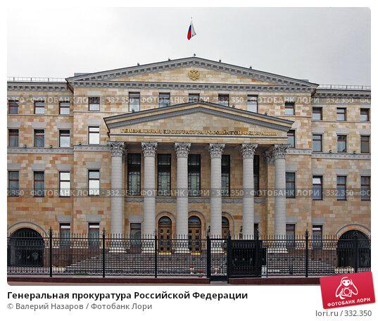 Генеральная прокуратура Российской Федерации, фото № 332350, снято 19 августа 2017 г. (c) Валерий Назаров / Фотобанк Лори