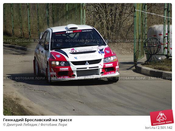 Геннадий Брославский на трассе (2011 год). Редакционное фото, фотограф Дмитрий Лебедик / Фотобанк Лори