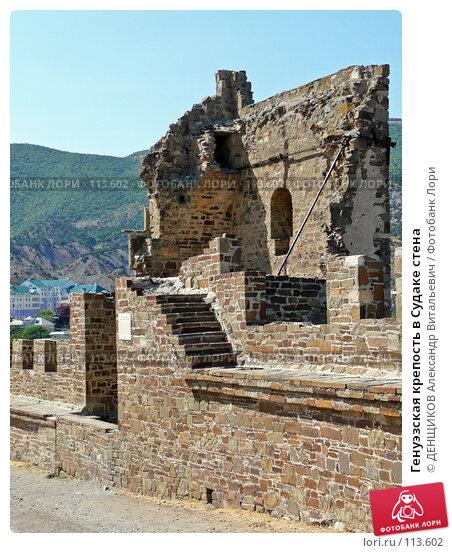 Генуэзская крепость в Судаке стена, фото № 113602, снято 3 августа 2007 г. (c) ДЕНЩИКОВ Александр Витальевич / Фотобанк Лори