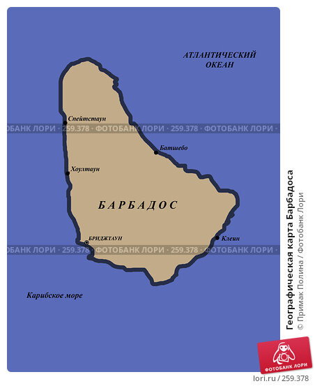 Купить «Географическая карта Барбадоса», иллюстрация № 259378 (c) Примак Полина / Фотобанк Лори