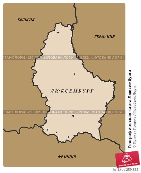 Купить «Географическая карта Люксембурга», иллюстрация № 259382 (c) Примак Полина / Фотобанк Лори