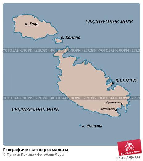 Географическая карта мальты, иллюстрация № 259386 (c) Примак Полина / Фотобанк Лори