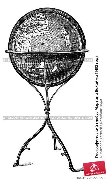 Купить «Географический глобус Мартина Бехайма (1492 год)», иллюстрация № 28229150 (c) Макаров Алексей / Фотобанк Лори