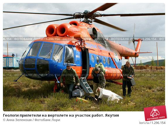 Купить «Геологи прилетели на вертолете на участок работ. Якутия», фото № 1296154, снято 12 июня 2007 г. (c) Анна Зеленская / Фотобанк Лори