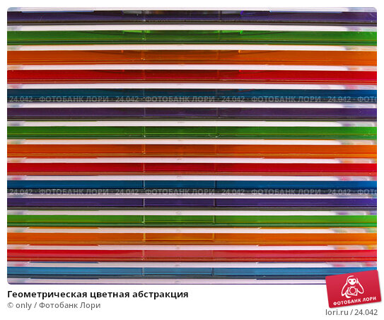 Геометрическая цветная абстракция, фото № 24042, снято 21 февраля 2007 г. (c) only / Фотобанк Лори