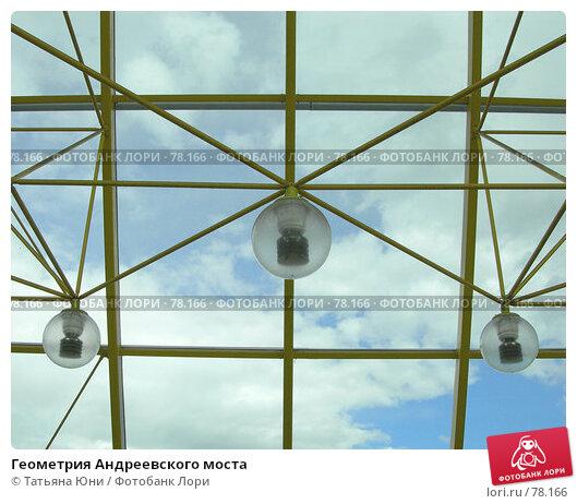 Геометрия Андреевского моста, фото № 78166, снято 30 августа 2007 г. (c) Татьяна Юни / Фотобанк Лори