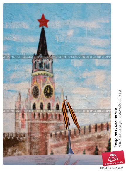 Купить «Георгиевская лента», фото № 303806, снято 27 мая 2008 г. (c) Юрий Синицын / Фотобанк Лори