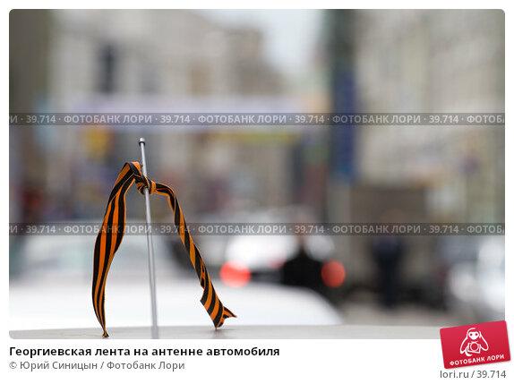 Купить «Георгиевская лента на антенне автомобиля», фото № 39714, снято 25 апреля 2007 г. (c) Юрий Синицын / Фотобанк Лори