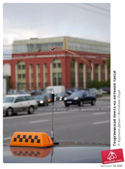 Георгиевская лента на антенне такси, фото № 36890, снято 29 марта 2007 г. (c) Крупнов Денис / Фотобанк Лори